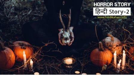 Horror Stories in Hindi - भूतों का बारात की एक डरावनी कहानी