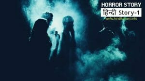 haunted stories in hindi