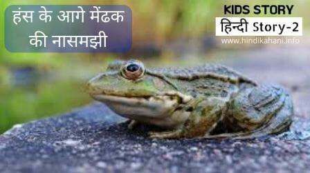 kid stories in Hindi - हंस के आगे मेंढक की नासमझी