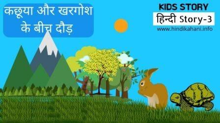Hindi Child Story - कछूया और खरगोश के बीच दौड़