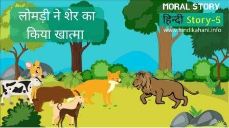 Moral Stories In Hindi For Class-1 - लोमड़ी ने शेर का किया खात्मा
