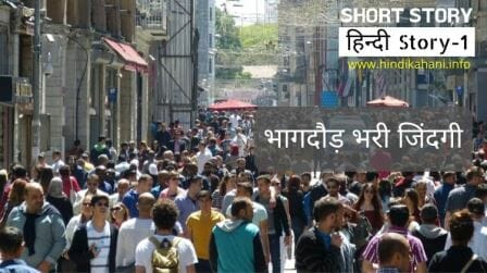 Short Stories in Hindi – भागदौड़ भरी जिंदगी