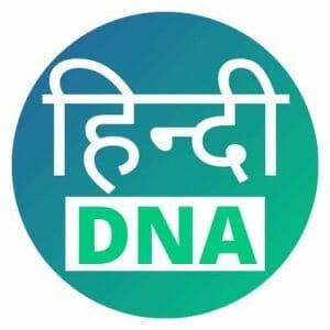 Hindi DNA