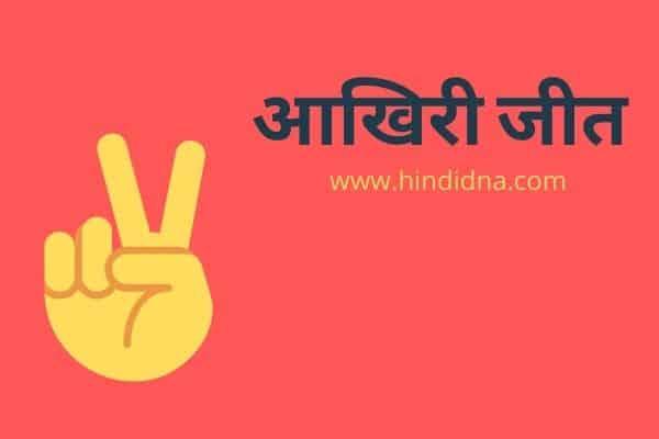 Moral Stories in Hindi - आखिरी जीत