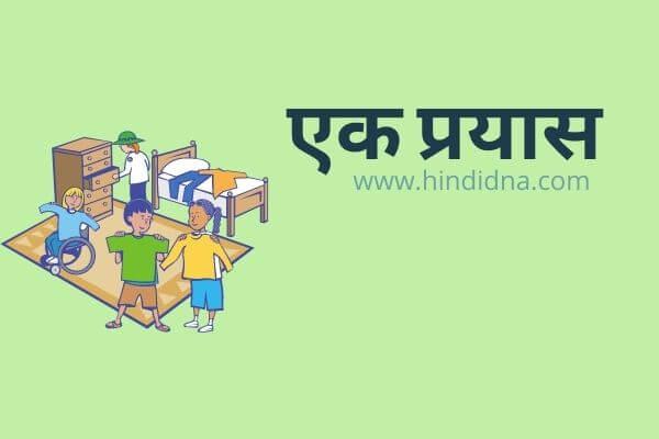 Moral Stories in Hindi - एक प्रयास