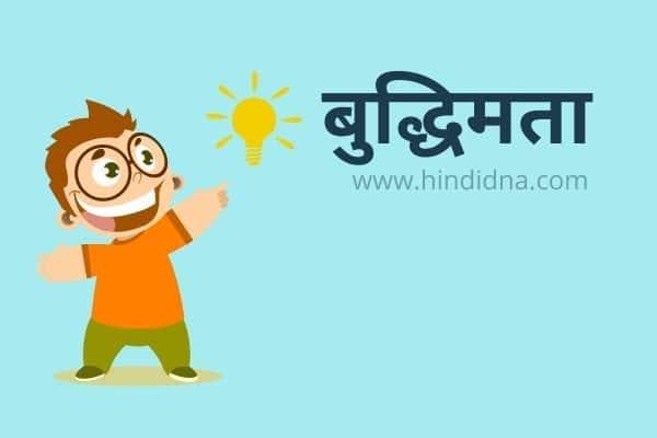 Moral Stories in Hindi - बुद्धिमता