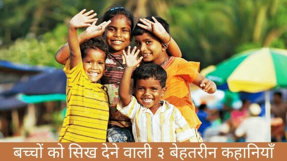Hindi Moral Stories for Kids