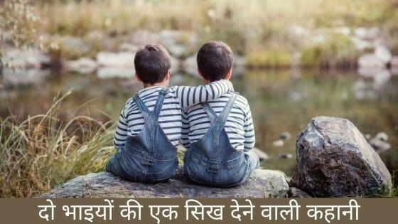 Hindi Stories with Moral