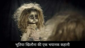 Ghost Story in Hindi