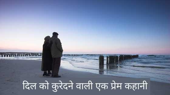 Hindi Love Story