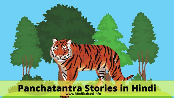 Panchtantra Ki kahaniya