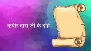 Kabir Das Ke Dohe In Hindi