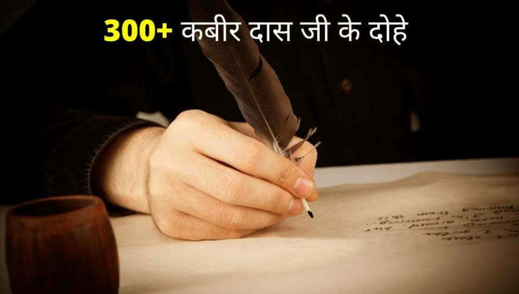 Top 300+ Sant Kabir Ke Dohe In Hindi - संत कबीर दास जी के दोहे