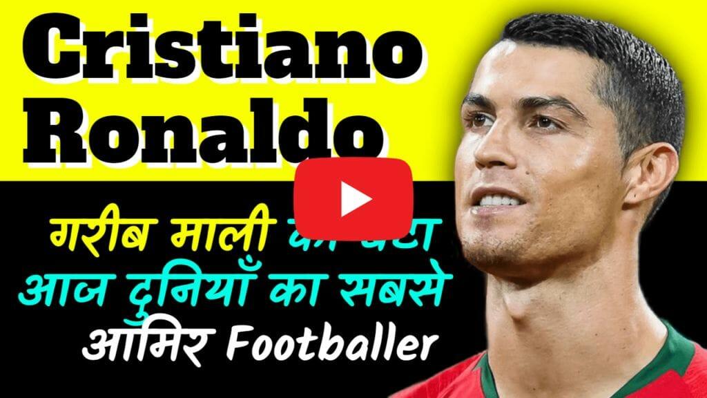 Cristiano Ronaldo Biography in Hindi